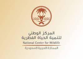 national center for wildlife
